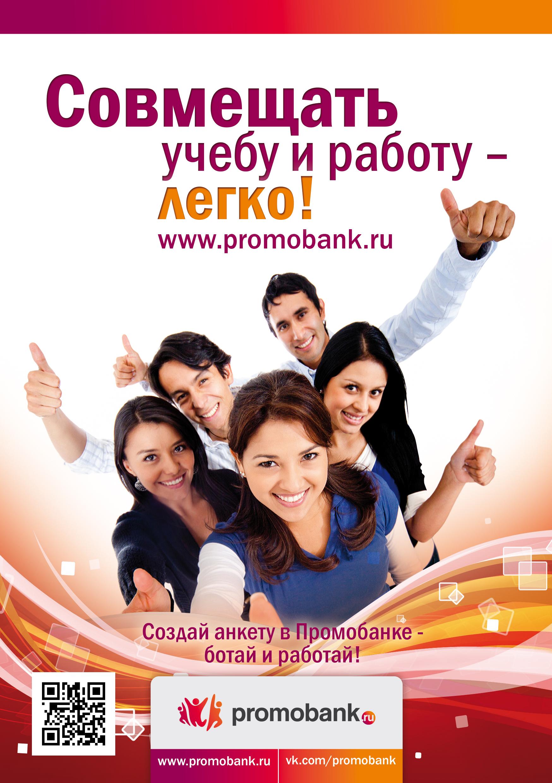 Реклама работы