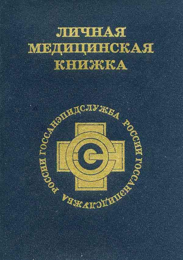 Где сделать санитарную медицинскую книжку регистрация гражданина по месту пребывания в мфц